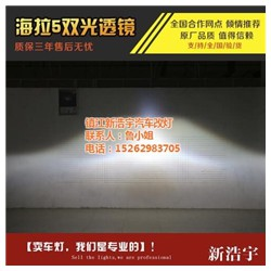 扬中改灯,镇江新浩宇汽车配件,双氙透镜改灯