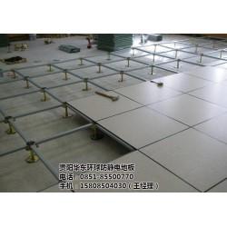 防静电地板|pvc防静电地板厂|华东地板(优质