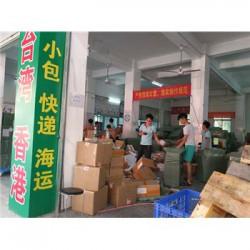 深圳市寄台灣香港電商小包、東莞深圳集運、