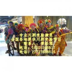 上海川剧变脸公司,上海川剧变脸,上海川剧