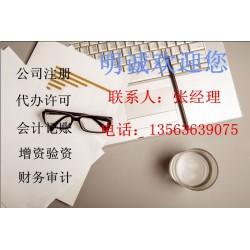 寒亭会计报税代理 会计报税代理 明诚代理(