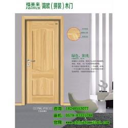 木门|木门生产厂商|福美来门业(优质商家)