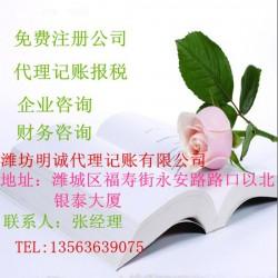 潍城会计报税代理,会计报税代理,明诚代理