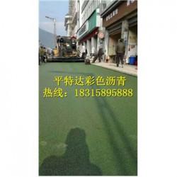 胶南彩色公交车道沥青平特达厂家