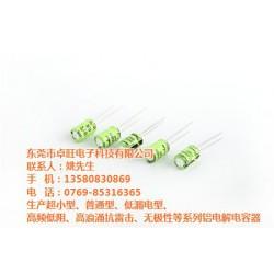 高频低阻电解电容供应商|卓旺电子|高频低阻
