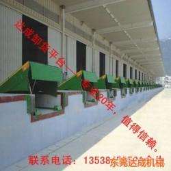 集装箱装卸货升降平台_广州升降平台_东莞达