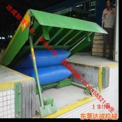 达成气袋式卸货平台,气袋式卸货平台,东莞达