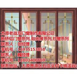 晋城门窗工程、太原老战友门窗制作厂、专业