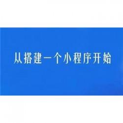 章丘小程序公司/潍坊小程序公司/济南小程序