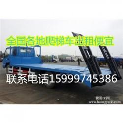 湛江到苏州找13米爬梯车回程返程车货车便宜