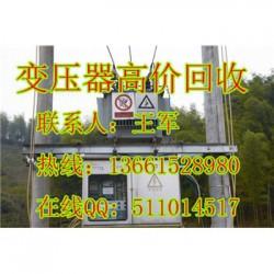 (亭湖区干式变压器回收#亭湖区回收箱式变