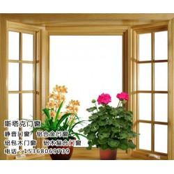 怒江隔音门窗|斯塔克门窗|隔音门窗价格信息