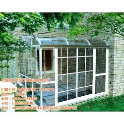 无框玻璃阳光房|朔州玻璃阳光房|泽布尼茨门