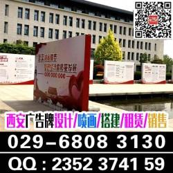 西安大悦城喷绘桁架舞台地毯kt板海报易拉宝水牌彩页印刷