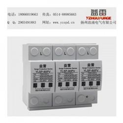 河南带RS485通讯接口浪涌保护器100ka价格