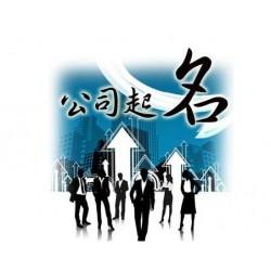 淄博各区办理公司注册都可以找隆杰财税