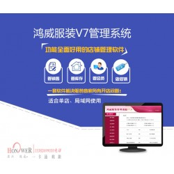 湛江服装店收银管理系统