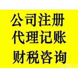 淄博的注册公司记账报税机构靠谱就选隆杰财税