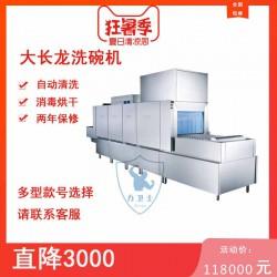 食堂洗碗机 商用履带式烘干消毒直销 一年保修 LWS-M60