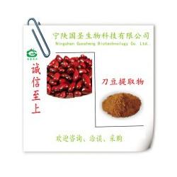 刀豆提取物定制规格,食同源原料,厂家直供,欢迎订购