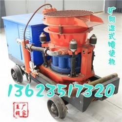 【西藏矿用干喷机、矿用防爆干式喷浆机】