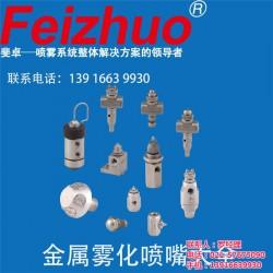 喷嘴生产商|喷嘴|重庆喷嘴