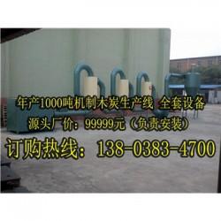丽江烧烤木炭机木炭成套设备价格
