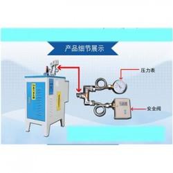 现货供应36千瓦48千瓦72千瓦小型电加热蒸汽