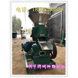 养殖场专用饲料颗粒机 电动颗粒机 草粉压粒