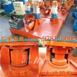 陕西矿用25U型钢液压弯曲机轨道钢冷弯机