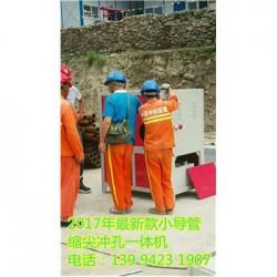 江西吉安隧道安全系列小导管冲孔机生产