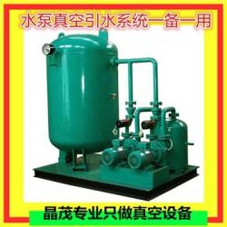 泰安真空引水机泵系统