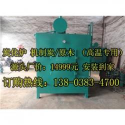 开江县新型木炭机用木炭顶一半的机器款