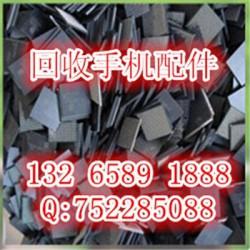 高价回收宏碁主板,外壳,屏幕,回收手机外壳
