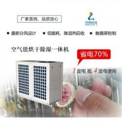 低成本、高品质、广州丹莱空气能无花果烘干
