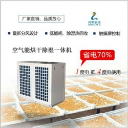 干贝烘干机12P,低温节能70% 烘干品质好 环