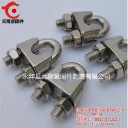 钢丝绳卡扣类型、钢丝绳卡扣、元隆紧固件现