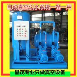 海宁真空引水机泵系统