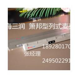 珠海三润  箫邦型列式麦克风