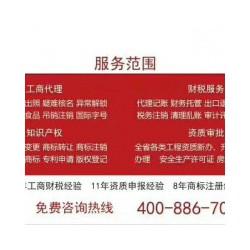 免费注册公司+代理记账+注册商标 +资质