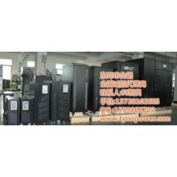 UPS电源全集、台诺电子、UPS电源
