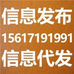 山西省B2B网站注册和产品信息代发