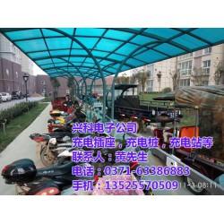 兴科电子(图) 枣庄小区充电站热点 充电站