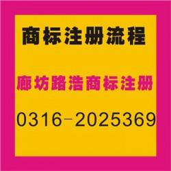 文安县商标注册详细材料范本