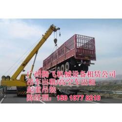吊车出租_广州吊装公司_广州25顿吊车出租