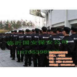 保安|临沂保安公司|临沂保安服务报价