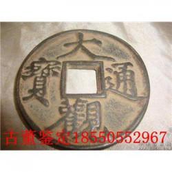三门峡渑池县鉴定光绪元宝地址在哪