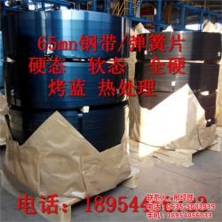 荆州钢带、亿锦天泽(在线咨询)、65MN冷轧钢
