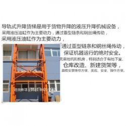 六盘水 承载1-10吨液压货梯 导轨式货梯无机