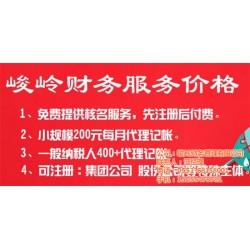 峻岭财务(图)、集团公司注册、公司注册